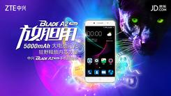 放胆用!中兴Blade A2 Plus手机品鉴会