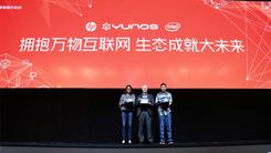 YunOS携重磅发布 亮相2016云栖大会