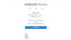 32G来袭! 新版iPhone 6S上架苹果官网