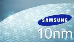 三星宣布量产10nm芯片:性能提高27%