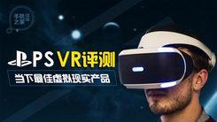 [汉化] 当下最佳虚拟现实产品 PS VR