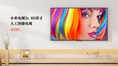 4499元! 小米发布60寸版小米电视3S