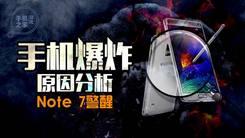 [汉化] Note 7警醒 手机爆炸原因分析