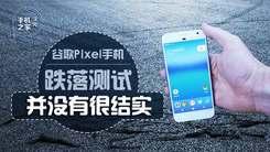 [汉化] 并不结实 谷歌Pixel跌落测试