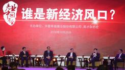 乐视冯幸参与对话2016年产业中国年会
