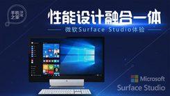 [汉化] 微软Surface Studio上手体验