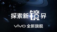 vivo X9网传有4个摄像头 拍照功能逆天