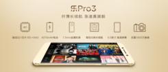 乐Pro3京东开售    六项全能强势助阵
