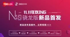 360N4S骁龙版震撼发布 京东独家首发