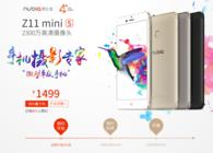 努比亚Z11 miniS京东独家首发预约开启
