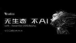 进击的乐视 LeAI人工智能领跑生态新风