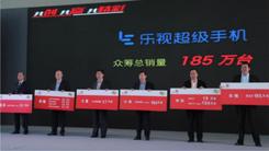 乐S3联通众筹185万台 获终端单品冠军