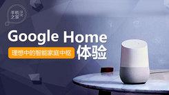 [汉化] 智能家庭中枢 Google Home体验