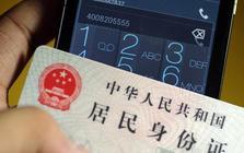 工信部:年底手机未实名登记一律停机