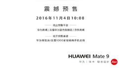 华为Mate 9国行开启预约 11月14日开售