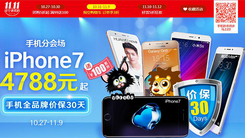 促销战白热化 1号店iPhone 7再降价