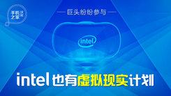 [汉化] 巨头纷纷参与 Intel虚拟现实