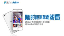 千元机新选择 PPTV手机V1双11热销中