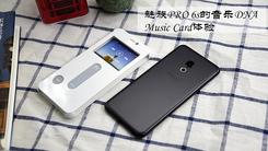 魅族PRO 6s的音乐DNA  Music Card体验