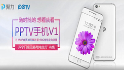 "PPTV手机M1 让你换个""姿势""看西甲"