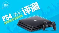 [汉化] 超高画质性能怪兽 PS4 Pro评测