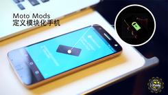 Moto Mods电池模块 充电从此不再凌乱