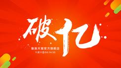 14分55秒!魅族天猫双11销售额突破1亿