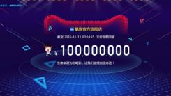 15分钟销售破亿 双11魅族领跑手机TOP3
