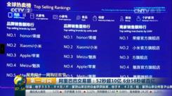 荣耀双11斩获五项第一 成最快破亿品牌