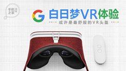 [汉化] 最舒服的VR  Google白日梦VR