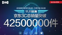 4250万件!京东3C 11.11销量再创新高