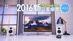 [汉化] 2016新MacBook Pro完美桌面