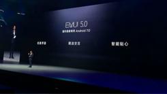 EMUI5.0正式发布 国内首家商用安卓7.0