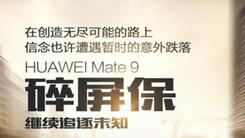 买HUAWEI Mate 9免费领取碎屏保!!
