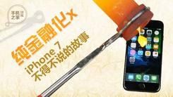[汉化] 纯金融化x 关于iPhone 7的故事