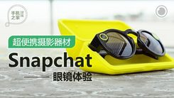 [汉化] 超便携摄影器材 Snapchat眼镜