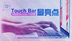 [汉化] Touch Bar版新Macbook Pro评测