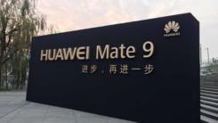 华为Mate 9国内首发 联手合合信息历