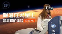 [汉化] 终极VR 降落在火星上会怎样