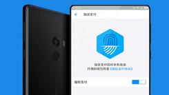 小米MIX/note 2支持支付宝指纹支付