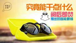 [汉化] Snapchat智能眼镜 都能干什么