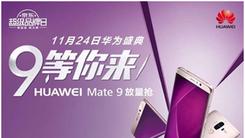 京东超级品牌日11月24日开启华为盛典