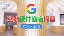 [汉化] 技术x颜值  谷歌硬件商店探营
