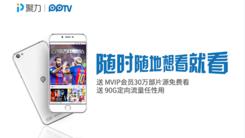 影音娱乐新选择 PPTV手机V1优惠进行时