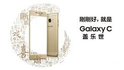 中国特供三星Galaxy C7 Pro现身数据库