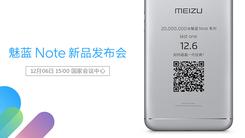 魅族科技12.6举行魅蓝Note新品发布会
