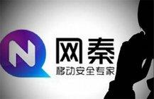 网秦公司公布2016年第三季度财报业绩