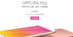 OPPO R9s Plus上市 OIS+拍照更清晰
