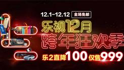 乐Pro3现货开售 乐2直降100仅售999元