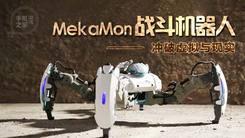 [汉化] 冲破虚拟与现实 MekaMon机器人